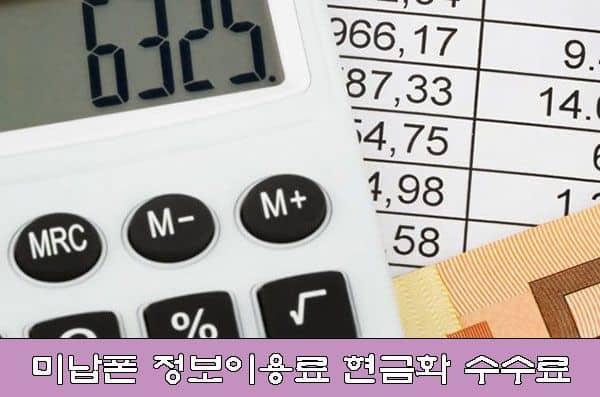 미납폰 정보이용료 현금화 수수료